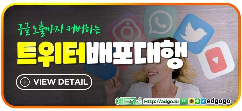 친환경업체광고대행사트위터배포대행